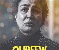 بعد حصول إلهام شاهين على جائزة أفضل ممثلة.. «حظر تجول» بالسينما قريبًا
