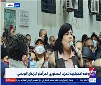 بث مباشر| وقفة احتجاجية للحزب الدستوري الحر أمام البرلمان التونسي