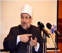 وزير الأوقاف: دورنا محاصرة الفكر المتطرف والقضاء عليه