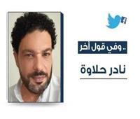 مأساة مدرس «لغة عربية»