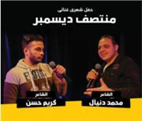 حفل شعري غنائي لمحمد دنيال وكريم حسن.. غداً