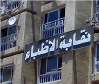 نقابة الأطباء تخاطب «الأعلى للإعلام» لإيقاف إعلان مسيء
