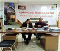جامعة المنيا تعلن عن الكشوف المبدئية لانتخابات اتحاد الطلاب