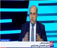 خبير اقتصادي: برنامج الإصلاح نقل مصر من مرحلة التوازن إلى الانطلاق