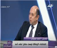 أحمد سليمان يكشف كواليس تدخل «مبارك» في أزمة «ميدو» مع حسن شحاتة