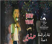 ساقية الصاوي تودع 2020 بحفل عرائس محمد منير