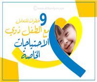 إنفوجراف| 9 خطوات للتعامل مع الطفل ذوي الاحتياجات الخاصة