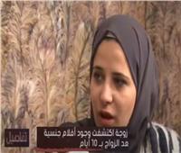زوجة «عنتيل الجيزة»: اكتشفت خيانته بعد أسبوع من الزواج وهددني بالقتل