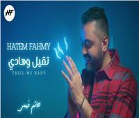 شاهد  حاتم فهمي يطرح فيديو كليب «تقيل وهادي»