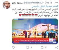 مغردون: ثقتنا بلاحدود فى الرئيس.. وهاشتاج «مصر صحتها أفضل بالسيسي» يتصدر