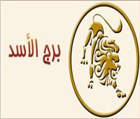 برج الأسد.. يومك يتميز بالتفاؤل والحيوية والنشاط