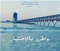 غداً.. العرض الأول لفيلم «وطن بالإختيار» بدار الأوبرا