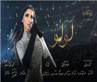 مي عمر تزيح الستار عن بوستر مسلسلها الجديد «لؤلؤ»