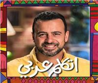 الداعية مصطفى حسني يدعم مبادرة «اتكلم عربي»
