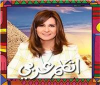 وزيرة الهجرة تشارك اليوم في ندوة اليونسكو لاستعراض «اتكلم عربي»