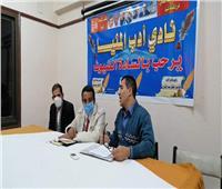 ثقافة المنيا تناقش رواية «درب الأعمى» للروائي محمد عبد الحكم