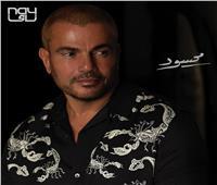«محسود» لـ عمرو دياب تتصدر تويتر ويوتيوب