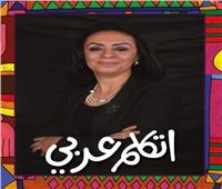 «القومي للمرأة» يدعم مبادرة وزارة الهجرة «اتكلم عربي»