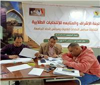759 مرشحًا بالانتخابات الطلابية بجامعة المنيا