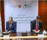 بروتوكول تعاون بين البريد و«المصرفي المصري» بمجال الشمول الرقمي