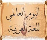 محمد مهني: الحفاظ على اللغة العربية من أولويات الأمن القومي