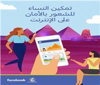 شراكة بين «فيسبوك» والقومي للمرأةلدعم شعور النساء بالأمان