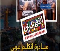 فرج عامر: مبادرة «اتكلم عربي» تؤكد الهوية العربية والمصرية