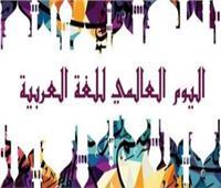 في يومها العالمي.. «اللغة العربية» الأكثر ثراءً بين اللغات بـ12 مليون كلمة