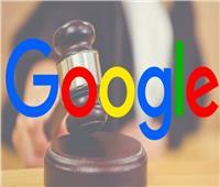 ممارسات إعلانات «جوجل» تتعرض لـ«النيران» بدعوى قضائية جديدة