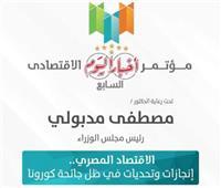 السبت.. انطلاق «مؤتمر أخبار اليوم الاقتصادى السابع» برعاية رئيس الوزراء