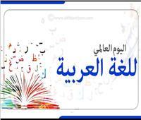 انفوجراف| أرقام وحقائق عن اللغة العربية في يومها العالمي