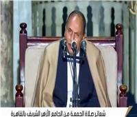 بث مباشر | شعائر صلاة الجمعة من الجامع الأزهر الشريف
