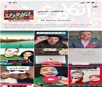 الهجرة تطلق حملة على «تيك توك» لترويج مبادرة «اتكلم عربي»