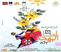 «إحنا البهجة».. احتفالية وزارة الثقافة باليوم العالمي لذوي القدرات الخاصة