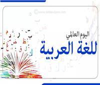 «التعليم..الثقافة».. من المسؤول عن حماية اللغة العربية؟