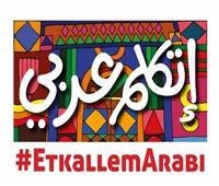 فيديو| أطفال المصريين بالخارج يشجعون على التحدث باللغة العربية