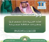 منصات الشؤون الإسلامية السعودية تحتفي باللغة العربية في يومها العالمي
