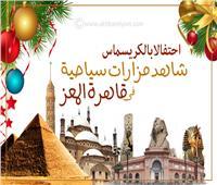 إنفوجراف | احتفالا بالكريسماس.. شاهد مزارات سياحية في «قاهرة المعز»