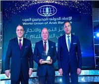 «المصارف العربية»: البنك الأهلي الأفضل في التحول الرقمي لعام 2020