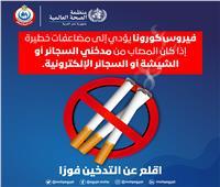 «الصحة» توجه تحذيرا للمدخنين بسبب «كورونا»