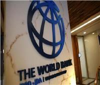 البنك الدولي: خطوات الإصلاح الاقتصادي بمصر عززت ثقة المستثمرين