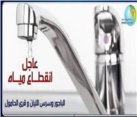 قطع المياه عن ثلاث مدن بالمنوفية غداً