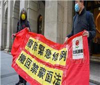 محكمة استئناف هونج كونج تؤيد حظر الأقنعة في الاحتجاجات بموجب قانون الطوارئ