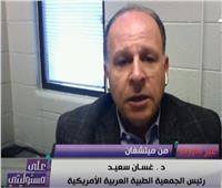 غسان سعيد: كورونا شهد 17 طفرة جينية للوصول إلى السلالة الجديدة.. فيديو