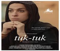 «توك توك» المصري بمهرجان كليرمون فيران السينمائي الدولي