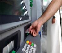 هل تعاود البنوك تطبيق عمولات السحب والإيداع من ماكينات الصراف الآلي؟