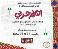 «الهجرة» تدعو أبناء المصريين بالكويت والسعودية للمشاركة في «اتكلم عربي»