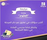 رسالة هامة من قناة «مدرستنا» لطلاب المرحلة الإعدادية