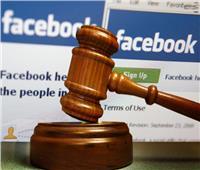 فيسبوك يقدم تنازلات لتجنب التقاضي بتهمة الاحتكار