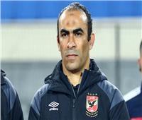 سيد عبدالحفيظ: نسعى لتحقيق نتيجة مطمئنة أمام «سونيديب»